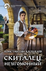 Калбазов К.Г.. Скиталец. Неугомонный