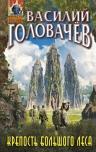 Головачёв В.В.. Крепость большого леса