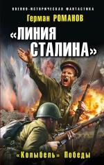 Романов Г.И.. Линия Сталина». «Колыбель» Победы