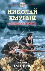 Ланцов М.А.. Николай Хмурый. Западная война