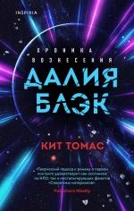 Томас К.. Далия Блэк. Хроника Вознесения