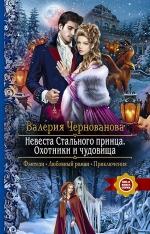 Чернованова В.М.. Невеста Стального принца. Охотники и чудовища