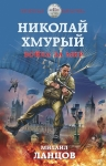 Рекомендуем новинку – книгу «Николай Хмурый. Война за мир»