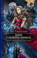 Никольская Е.Г.. Дракон и серебряная принцесса