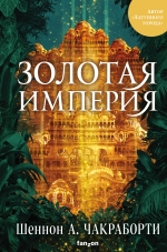 Чакраборти Ш.. Золотая империя