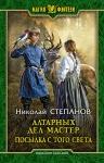 Степанов Н.В.. Алтарных дел мастер. Посылка с того света