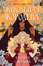 Сафонова Е.С.. Кукольная королева