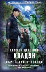 Щепетнов Е.В.. Колдун. Обретения и потери