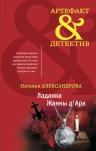 Александрова Н.Н.. Ладанка Жанны д'Арк