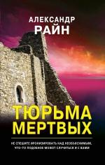 Райн А.. Тюрьма мертвых