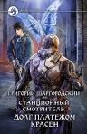 Шаргородский Г.К.. Станционный смотритель. Долг платежом красен