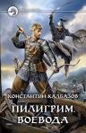 Калбазов К.Г.. Пилигрим. Воевода