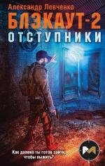 Левченко А.В.. Блэкаут-2. Отступники