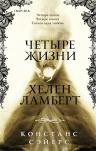 Сэйерс К.. Четыре жизни Хелен Ламберт
