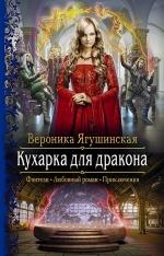 Ягушинская В.. Кухарка для дракона