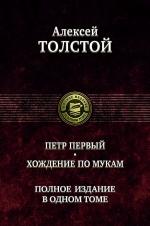 Толстой А.Н.. Петр Первый. Хождение по мукам. Полное издание в одном томе