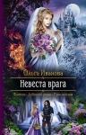 Иванова О.Д.. Невеста врага