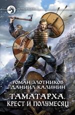 Злотников Р.В., Калинин Д.С.. Таматарха. Крест и Полумесяц