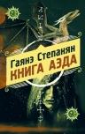 Степанян Г.Л.. Книга аэда