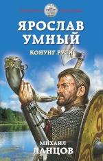 Ланцов М.А.. Ярослав Умный. Конунг Руси