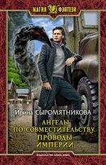 Сыромятникова И.В.. Ангелы по совместительству. Проводы империи