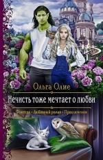 Олие О.. Нечисть тоже мечтает о любви