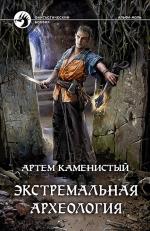 Каменистый А.. Экстремальная археология