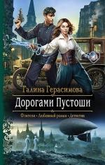 Герасимова Г.В.. Дорогами Пустоши