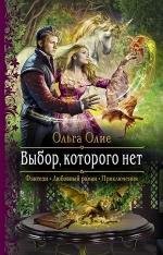 Олие О.. Выбор, которого нет
