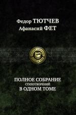 Тютчев Ф.И., Фет А.А.. Полное собрание стихотворений в одном томе