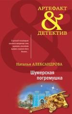 Александрова Н.Н.. Шумерская погремушка (у.н.)