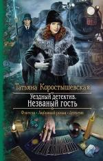 Коростышевская Т.Г.. Уездный детектив. Незваный гость