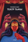 Ван Т.. Театр тьмы