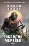Соловьев К.С.. Господин мертвец. Том 1