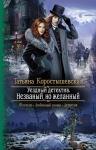 Коростышевская Т.Г.. Уездный детектив. Незваный, но желанный