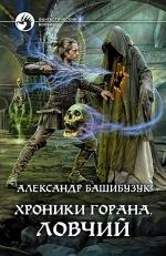 Башибузук А.. Хроники Горана. Ловчий