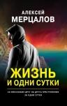 Мерцалов А.М.. Жизнь и одни сутки