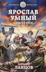 Ланцов М.А.. Ярослав Умный. Консул Руси