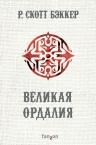 Бэккер Р.С.. Великая Ордалия