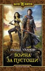 Уханов М.И.. Война за Пустоши