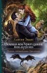 Эванс А.. Сбежавшая жена Черного дракона. Жизнь внутри меня
