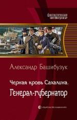 Башибузук А.. Черная кровь Сахалина. Генерал-губернатор