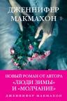 Макмахон Дж.. Темный источник