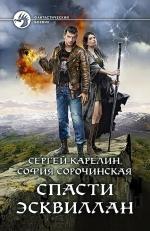 Карелин С.В., Сорочинская С.. Спасти Эсквиллан