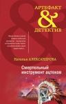 Александрова Н.Н.. Смертельный инструмент ацтеков