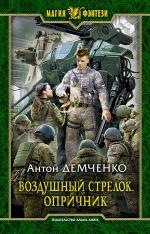 Демченко А.В.. Воздушный стрелок. Опричник