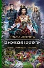 Анашкина Н.А.. Ее королевское пророчество