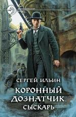 Ильин С.. Коронный дознатчик. Сыскарь