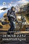 Куц С.В.. Земля 2252. Инкорпорация