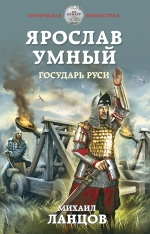 Ланцов М.А.. Ярослав Умный. Государь Руси